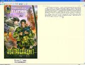 Биография и сборник произведений: Михаил Тырин (1997-2012) FB2