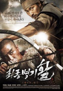 Стрела. Абсолютное оружие / Война из стрел / Choi-jong-byeong-gi Hwal (2011) HDTVRip 720p