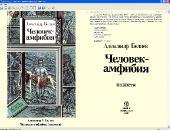 Биография и сборник произведений: Александр Беляев (1884-1942) FB2