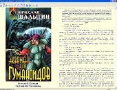 Биография и сборник произведений: Вячеслав Шалыгин (1999-2012) FB2