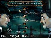 Шерлок Холмс против Арсена Люпена / Nemesis (RePack/FULL RU)