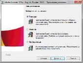 Adobe Acrobat Professional [ �����������, v.9.5.0, Unattended, RePack Ru -En by SPecialiST, 2012 ]