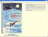 Биография и сборник произведений: Константин Бадигин (1910-1994) FB2