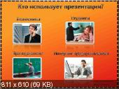 Создание презентаций с нуля 2.0 (2011) Видеокурс