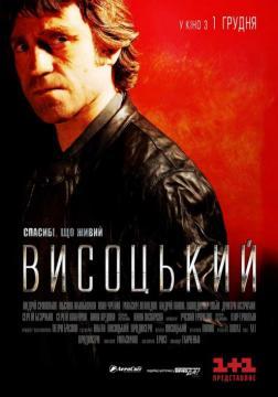 Высоцкий. Спасибо, что живой (2011) Blu-Ray Remux 1080p