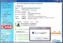 DriverPack Solution 12.0 R237 Full Chip Edition x86-x64 (2012/Rus)