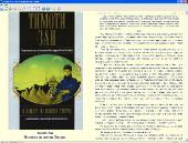 Биография и сборник произведений: Тимоти Зан (Timothy Zahn) (1979-2012) FB2