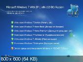 MULTIBOOT USB FLASH DRIVE 2012 v.4.0 Windows XP Sp3 x86, Windows 7 Sp1 Ultimate, Enterprise x86+x64 RUS. for 8GB Flash + USBtoDVD 4.7-8.5Gb 4.0 Update 06.02.2012