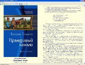 Сборник произведений: Валерий Елманов (2007-2012) FB2