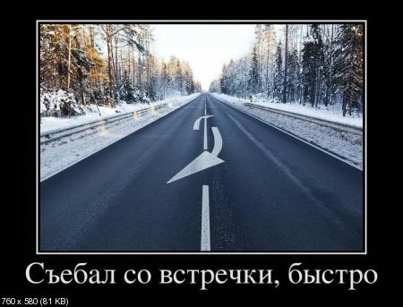 Новая подборка демотиваторов от 14.02.2012