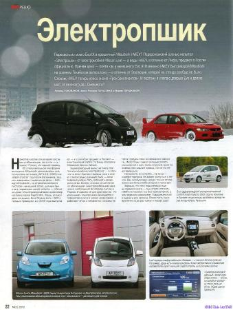 Журнал - Авторевю №3 [ Автомобильный журнал, 2012, PDF ]