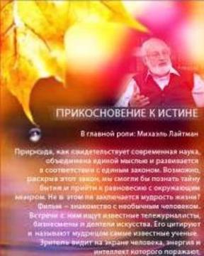 Прикосновение к истине (2007) HDTVRip 720p