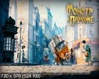 Монстр в Париже / Un monstre a Paris / A Monster in Paris (2011) DVD9 + DVD5