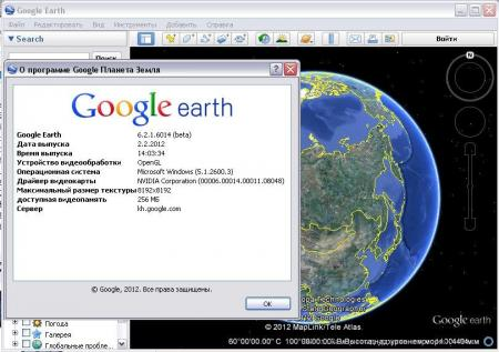 Google Earth 6.2.1.6014 Beta Portable