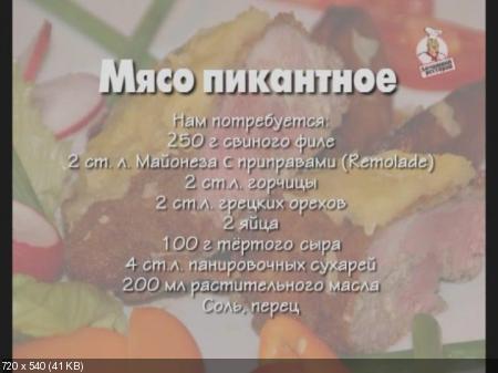 Видеоприложение к журналу «Домашний ресторан» (2009/2010/DVDRip)
