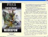 Биография и сборник произведений: Сергей Палий (2006-2012) FB2