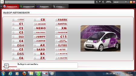 DiagBox [ v.6.01 � ���������� �� v.6.10, Rus, 2012 ]