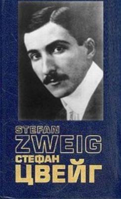 Стефан Цвейг/Stefan Zweig - Сборник произведений