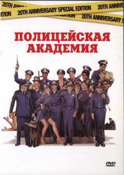 Полицейская академия / Police Academy [Часть: 1-4] (1984-1987) HDTV 1080i