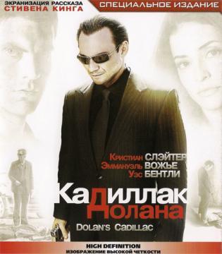 «Кадиллак» Долана / Dolan's Cadillac (2009) BDRip 1080p