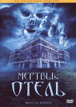 Мертвый отель / Ghosts Of Goldfield (2007) BDRip 1080p