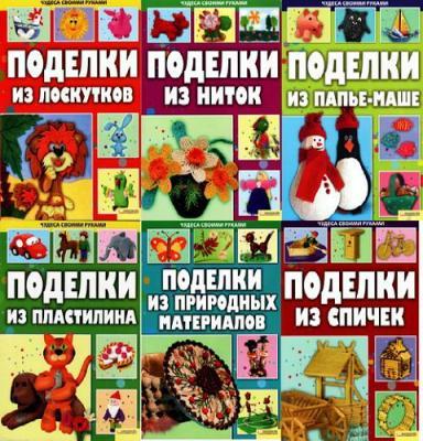 """Подборка книг """"Поделки своими руками"""" (2007-2011)"""
