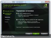 nVIDIA GeForce Driver 296.10 WHQL Desktop. Win:XP,Vista,7 (x86/x64/2012/MUL)