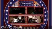 Мартовские иды / The Ides of March (2011) DVD9 + DVD5