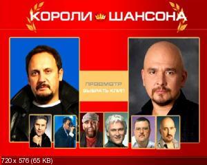 Короли шансона (2012) DVD9 + DVDRip