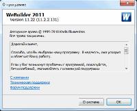 Blumentals Rapid PHP/CSS/HTMLPad/WeBuilder 2011 11.2.2.131