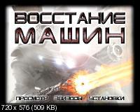 Восстание машин / Robotropolis (2011) DVD5 + DVDRip