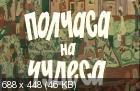 http://i31.fastpic.ru/thumb/2012/0405/68/0f94c96c60ec7ba2438283a7a1b7d468.jpeg