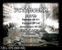День второй: Битва за Нью-Йорк / Battle: New York, Day 2 (2011) DVD5 + DVDRip 1400/700 Mb